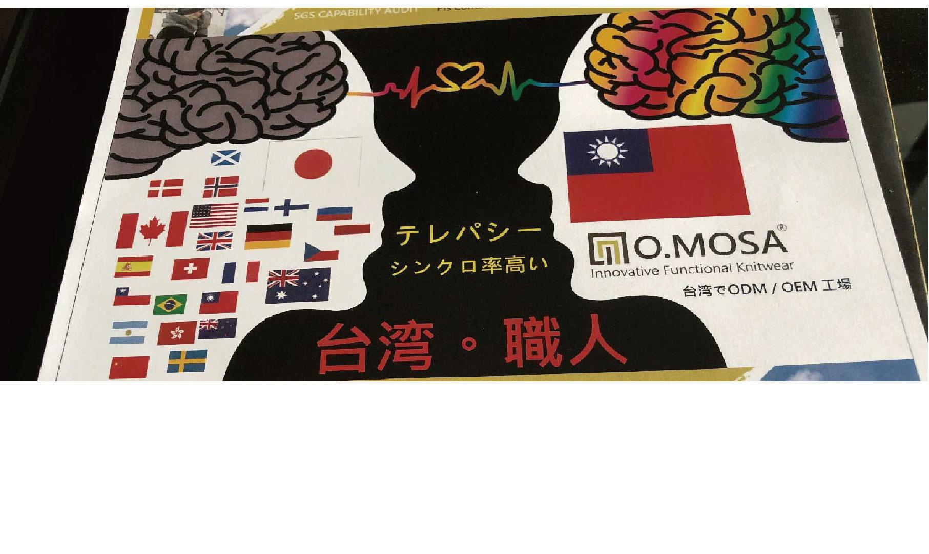 O.MOSA オモサは台湾で 100トップニットの工場