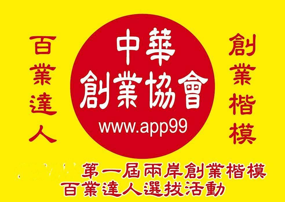金融科技雙雄與施信宏為台灣加油中華創業協會 分享