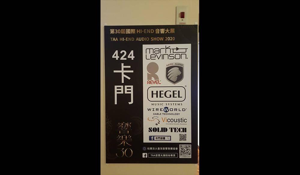 第30屆國際Hi-End音響大展   展房424