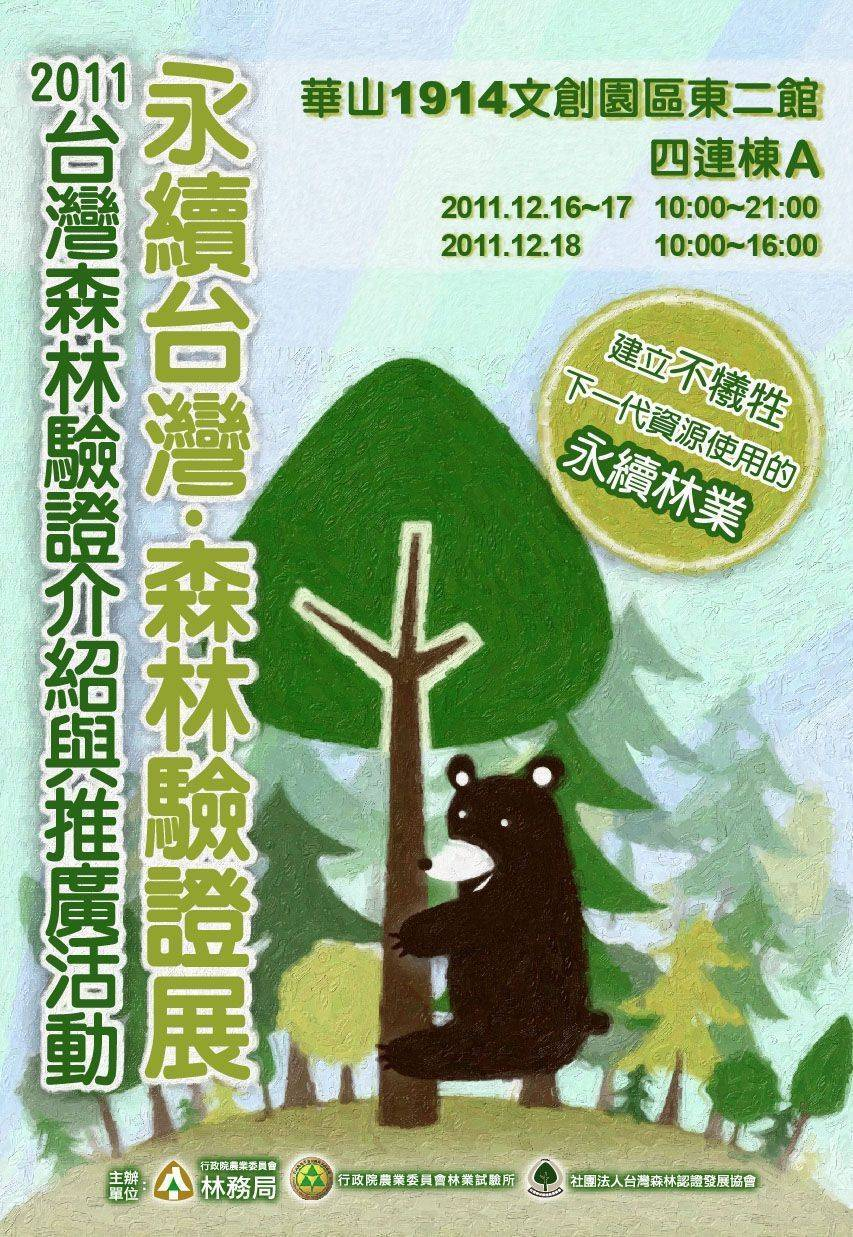 2011台灣森林驗證介紹與推廣活動─永續台灣‧森林驗證展