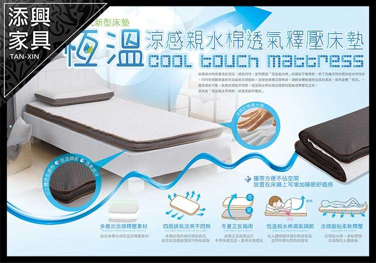 【床墊】 【添興家具】 D84-3 涼感親水棉3.5尺床墊 大台北地區滿5千免運
