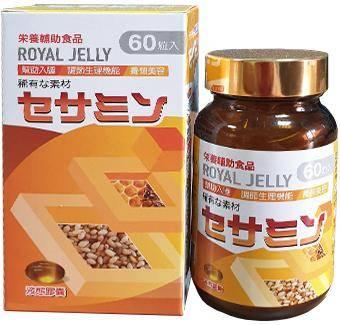 日本芝麻素液態膠囊 (350mg×60粒/盒)