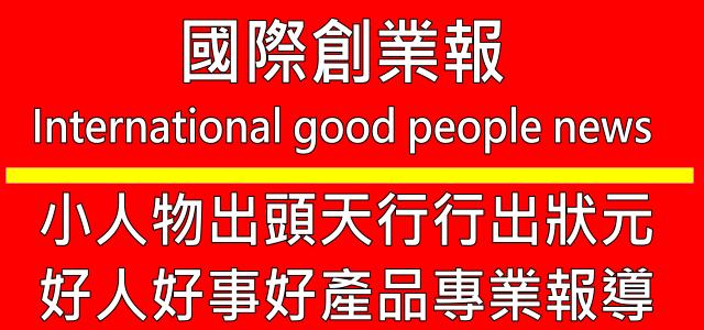 中華創業協會幫助一萬家庭創業敦請何正誠教授為本會科技農業委員會主任委員