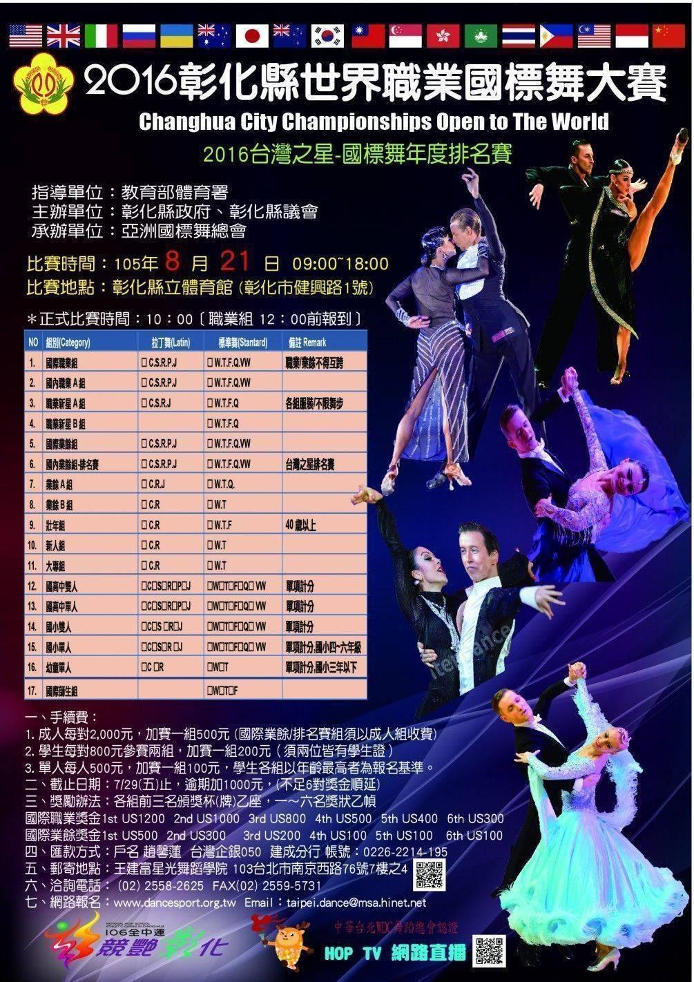 2016彰化縣世界職業國標舞大賽(7/29報名截止)