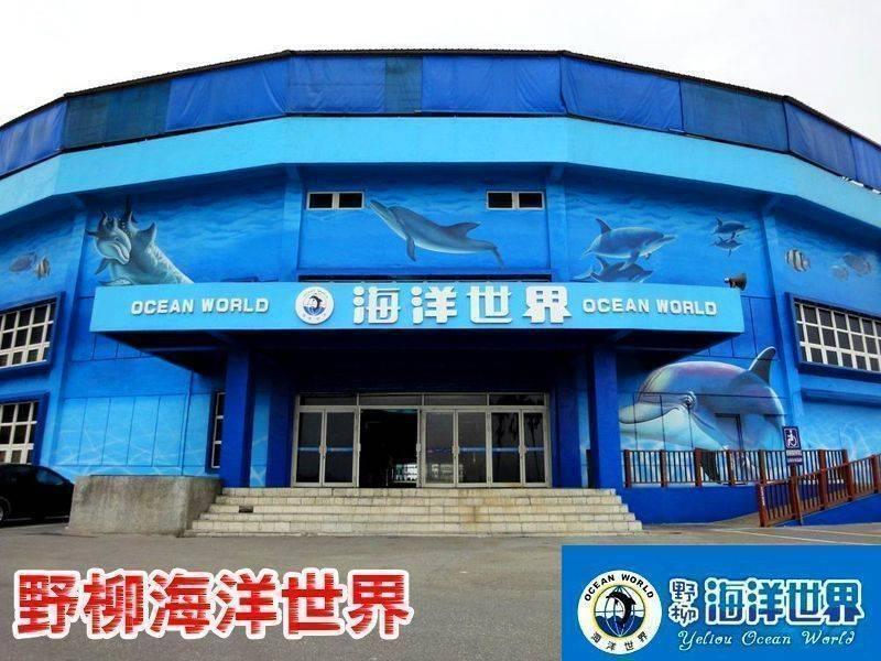 野柳海洋世界紀念品中心