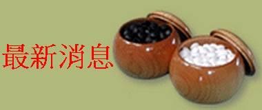 新春好禮 ~ 棋罐大贈送!