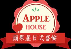 蘋果屋日式喜餅 高帽子喜餅禮盒 紅帽喜餅 亞里莎喜餅Kitty喜餅
