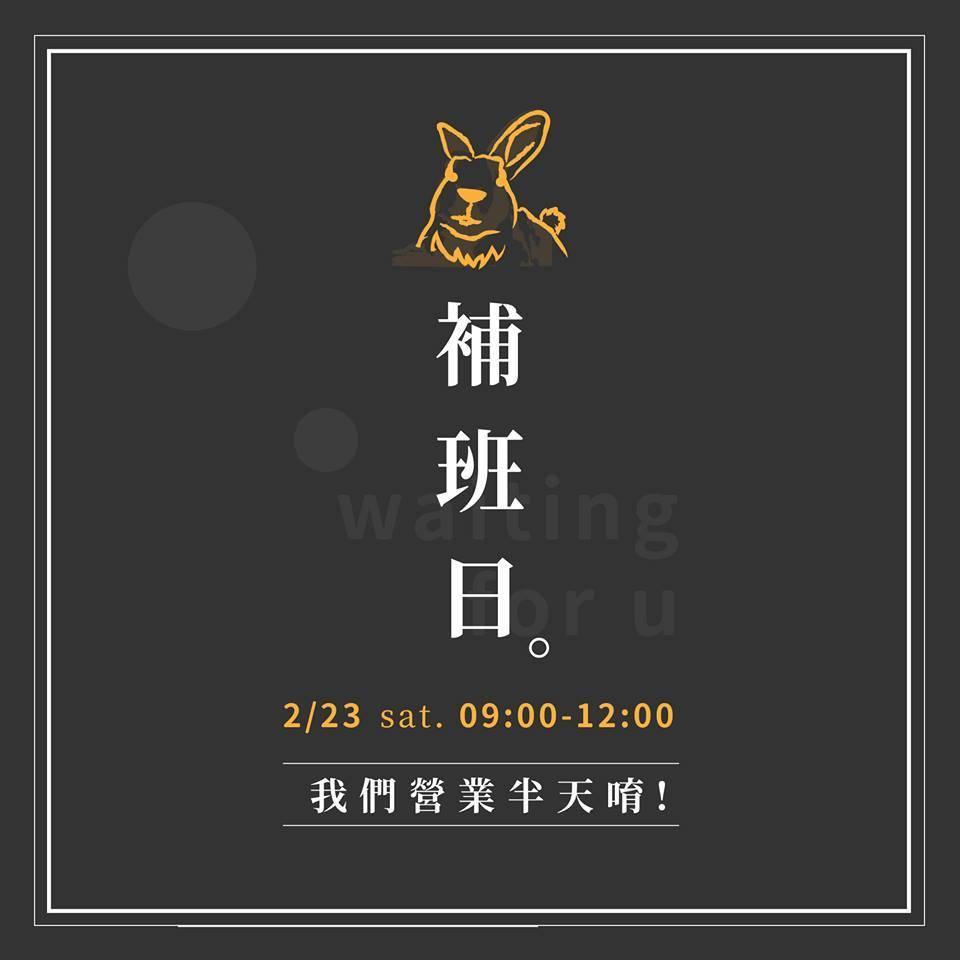 【2019/02/23補班營業時間】9:00~12:00
