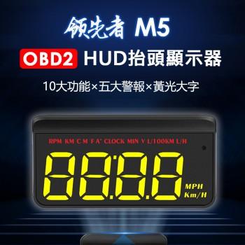 領先者 M5 黃光大字體 HUD OBD2多功能抬頭顯示器