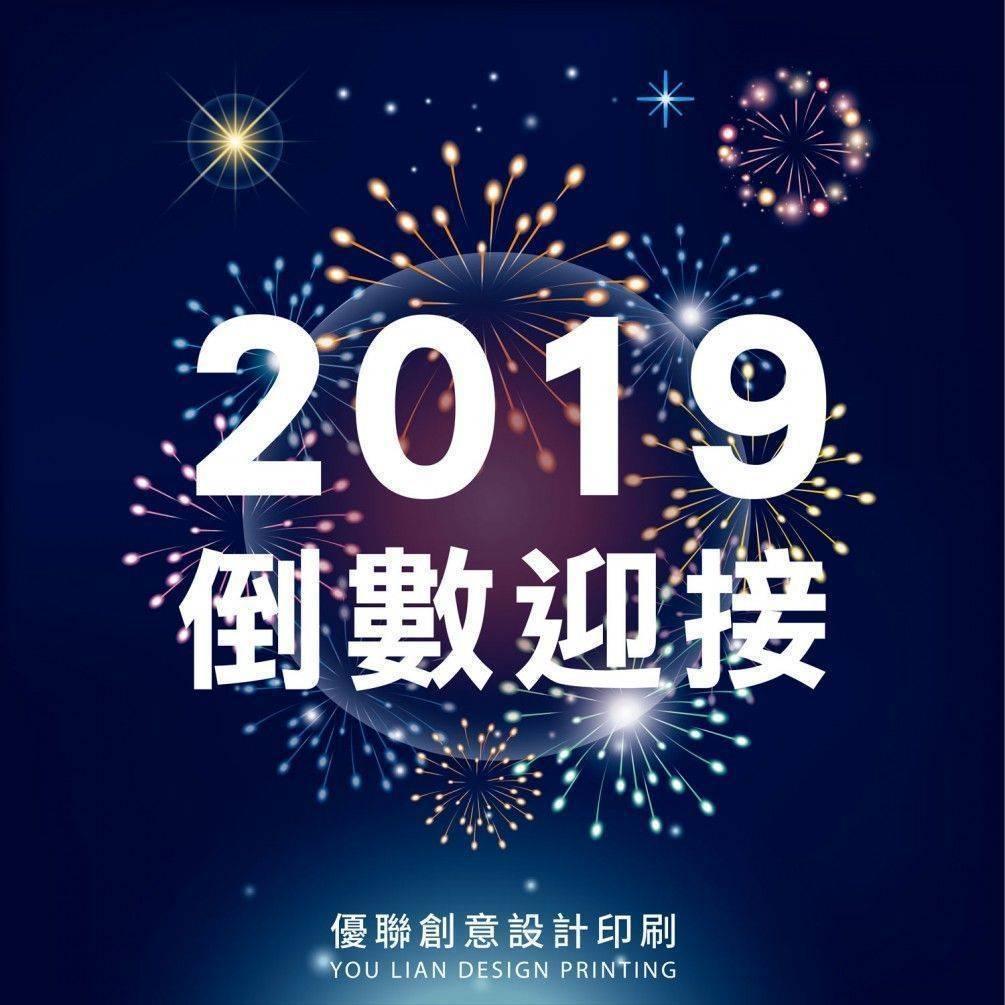 【跨過2018→2019新一年】放假資訊