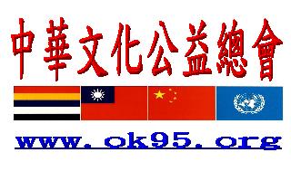 ok95中華本一家共同推兩岸永久和平、中華文化公益總會 公益大聯盟,為兩岸和平風調雨順國泰民安