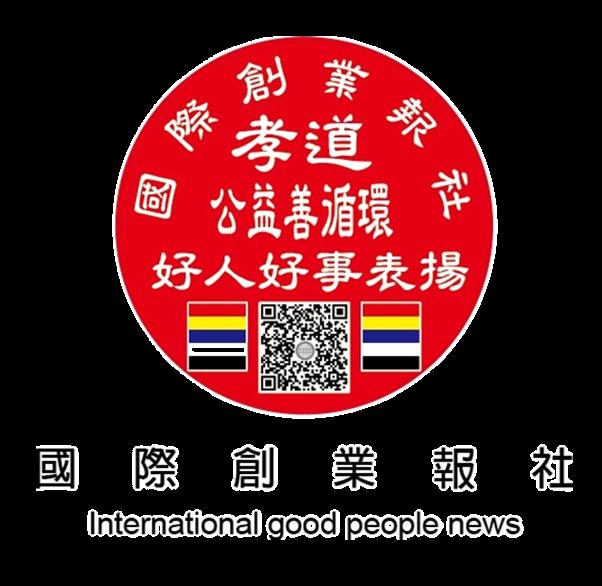 國際創業報社