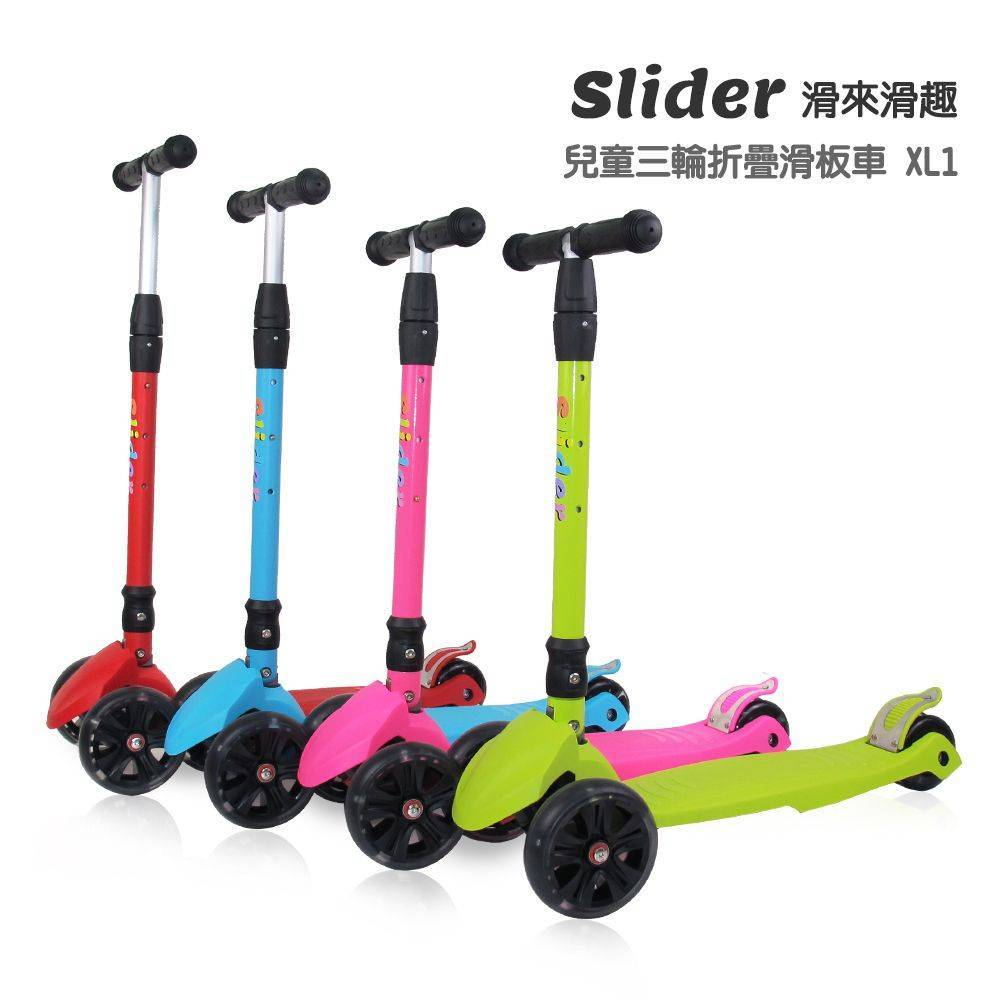 Slider兒童折疊滑板車XL1--產品介紹