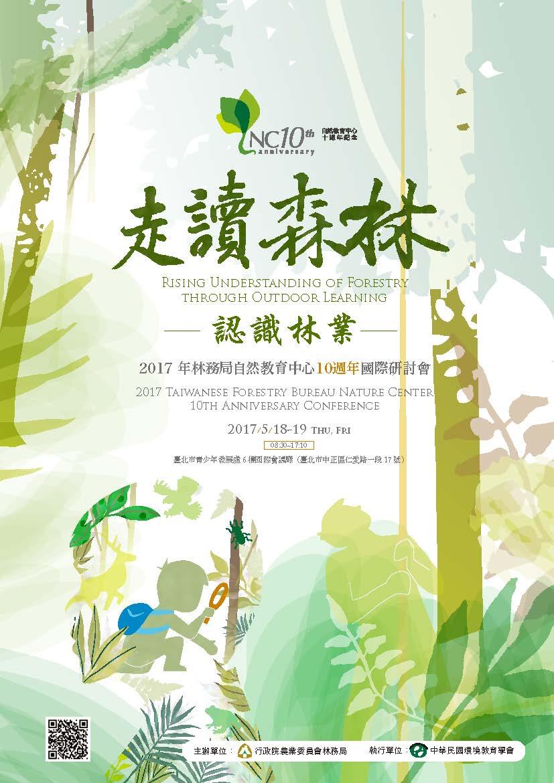 【走讀森林.認識林業】林務局自然教育中心10週年國際研討會,即日起開始報名,名額有限,依報名順序錄取!