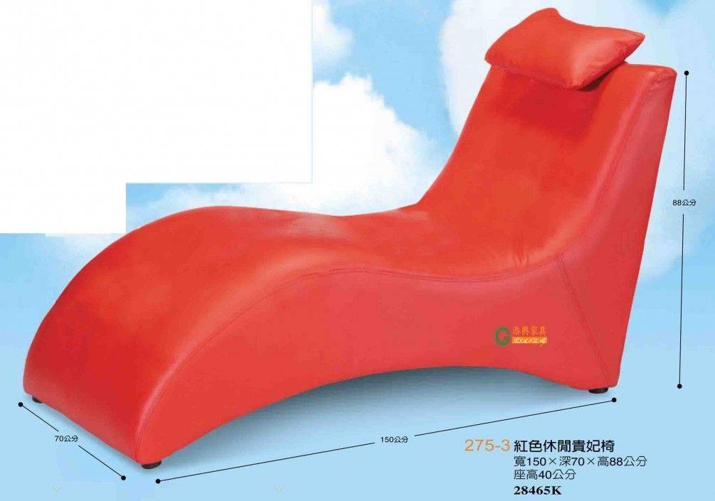 中和永和家具 H275-3 紅色休閒貴妃椅 另售 黑色 ~ 大台北區滿5千免運