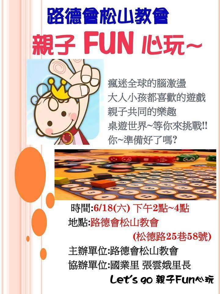 松山教會 親子Fun心玩