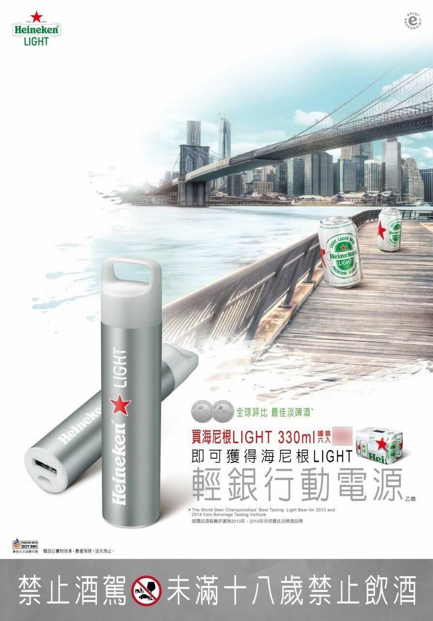 即日起購買海尼根 LIGHT 330ml  一箱即有贈送海尼根 LIGHT 輕銀行動電源 一個 ,活動做完為止喔!! 要買要快喔