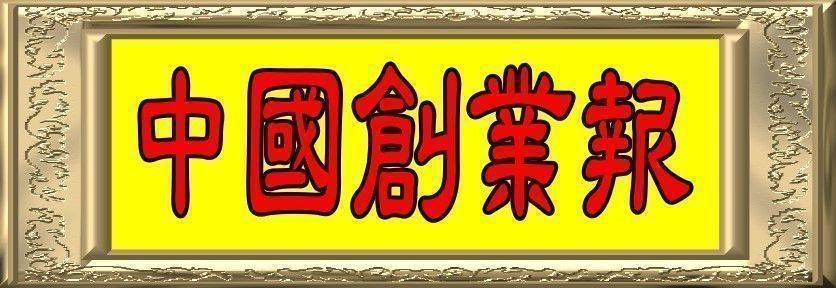 中國創業報即將啓動台灣319城鄉一鄉一特色互動平台培訓319名種子教練創富慈善公益循環