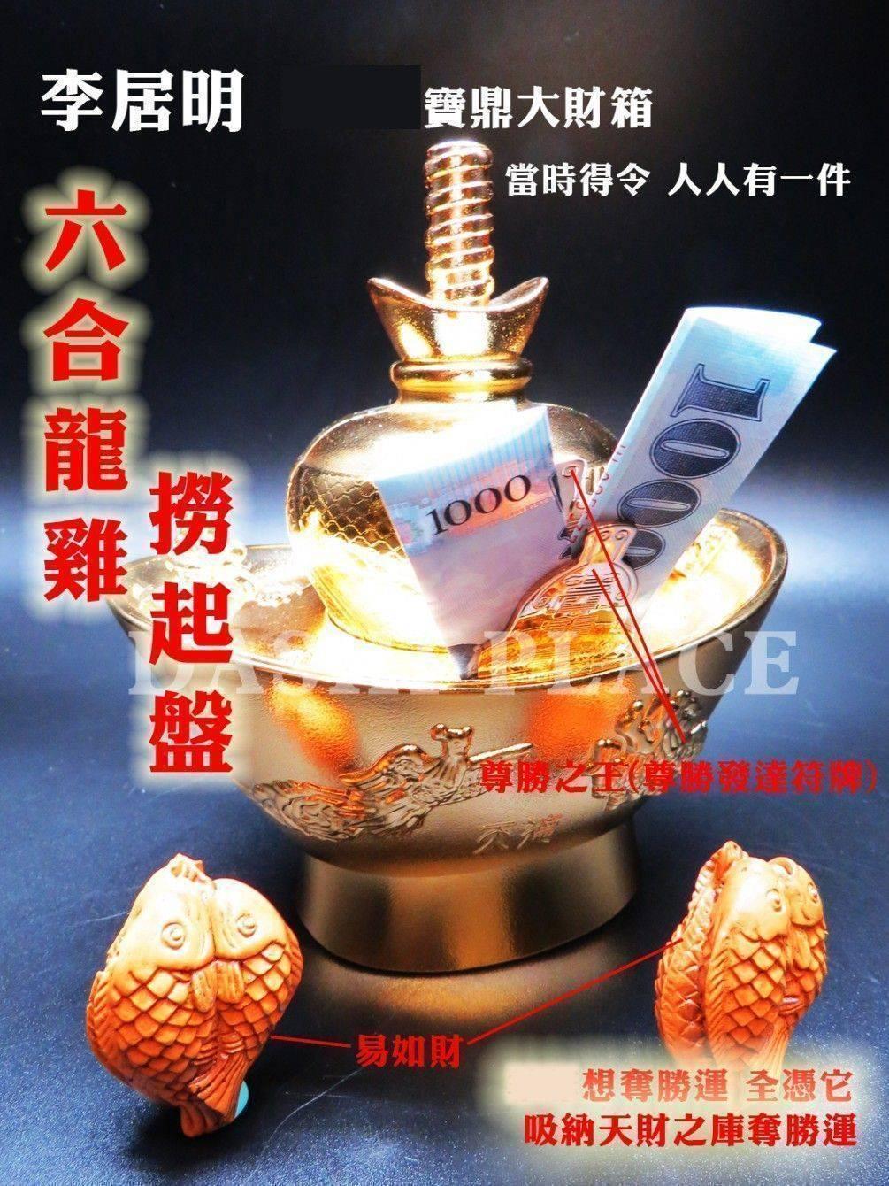 最強財庫~六大寶鼎財箱-六合龍雞