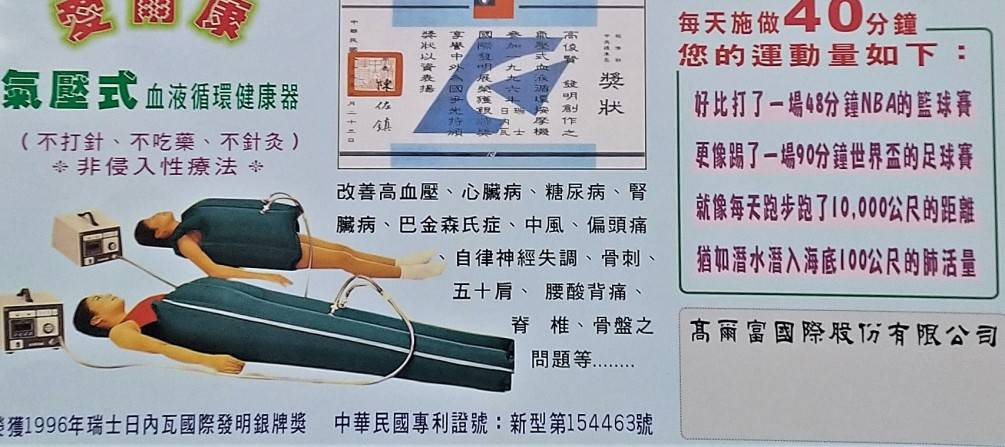 台灣之光一台全方位的懶人健康調整(氣壓式血液循環健康器)適用中風行動不便的人