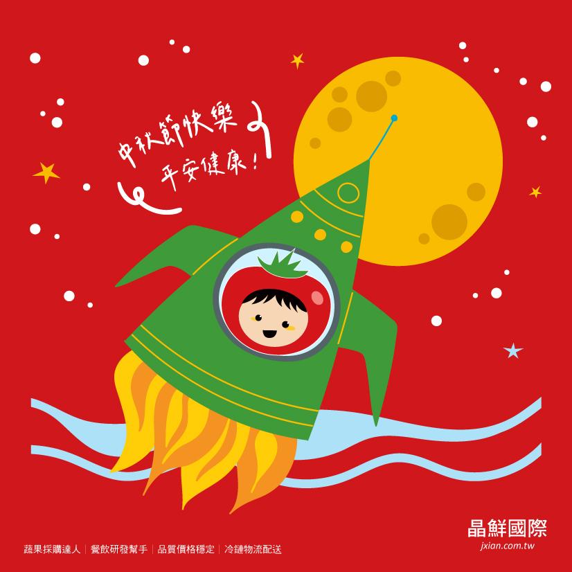 晶晚月正圓 中秋節快樂