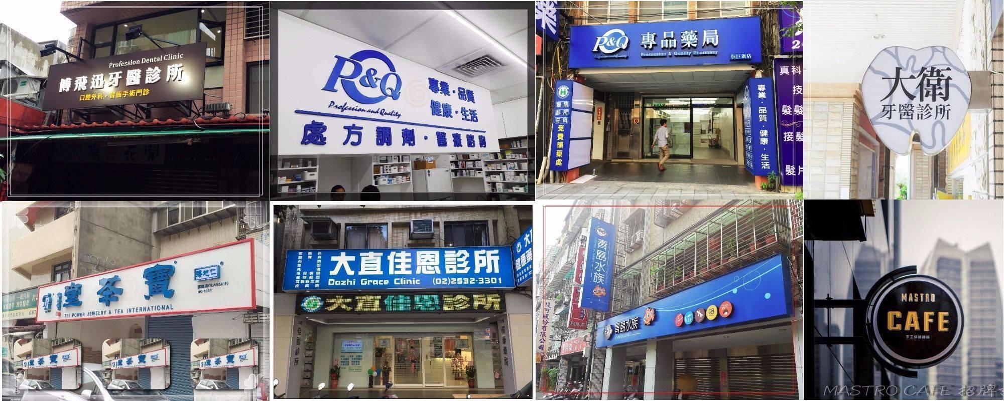 台北招牌|招牌設計|招牌廣告|招牌製作|LED