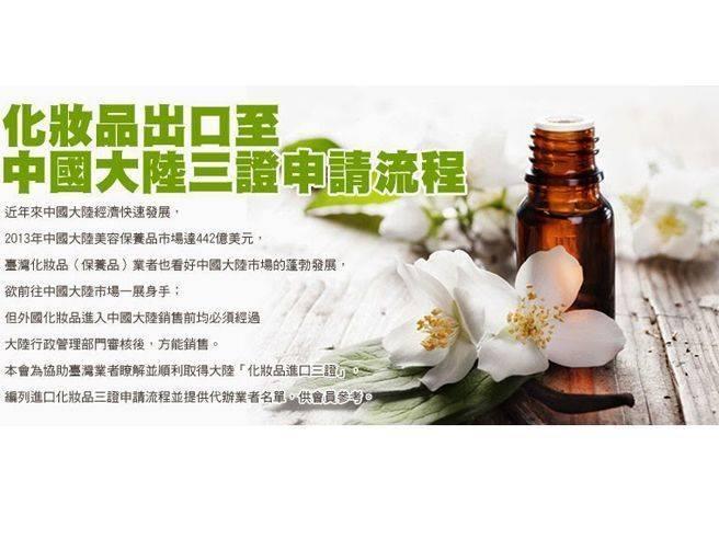 「台灣產品出口中國大陸市場研討會-大陸美妝品三證介紹及申請三證流程」