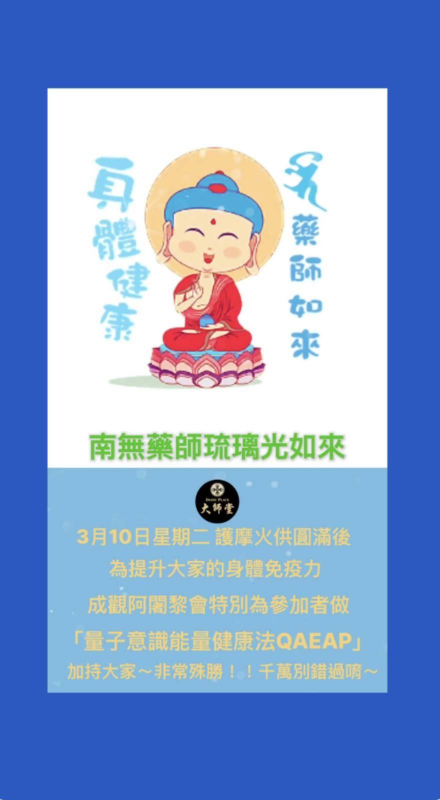 大師堂溫馨提示 3月10日星期二「量子意識能量健康法QAEAP」法,幫助大家提升身體免疫力抗疫~