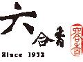 六合香茶葉Since1932