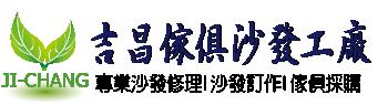 吉昌傢俱沙發工廠-延續沙發第二新生命(沙發修理|沙發清潔保養專家)