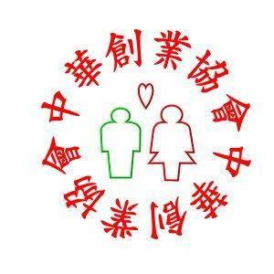 中華創業協會將改名中華國際創業聯合總會擴大服務歡迎各各行業合作