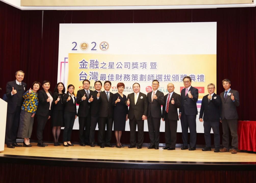 2020台灣最佳財務策劃師選拔暨金融之星頒獎典禮!