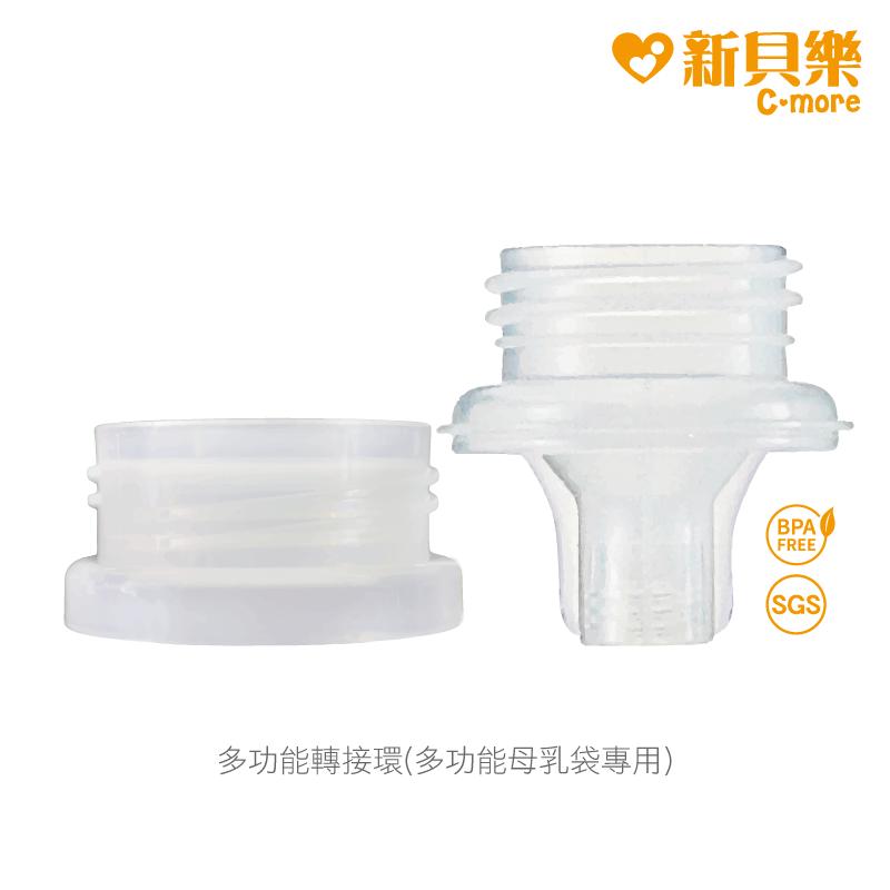 多功能轉接環 兩入組 (寬口/標準喇叭罩專用) 適用多功能母乳儲存袋