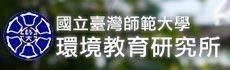 國立臺灣師範大學環境教育研究所