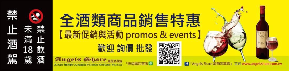 最新促銷與活動 promos & events