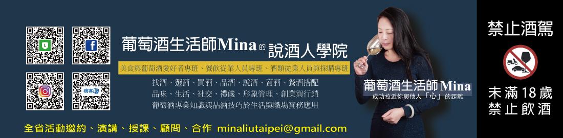 葡萄酒生活師Mina 邀約授課演講顧問