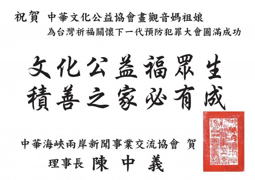 陳建文 賀文化公益福眾生, 積善之家必有成。  中華海峽兩岸新聞事業交流協會  理事長、陳中義贺