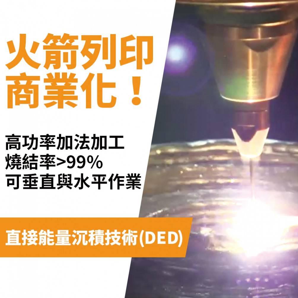 直接能量沉積技術 (DED) -高功率加法加工