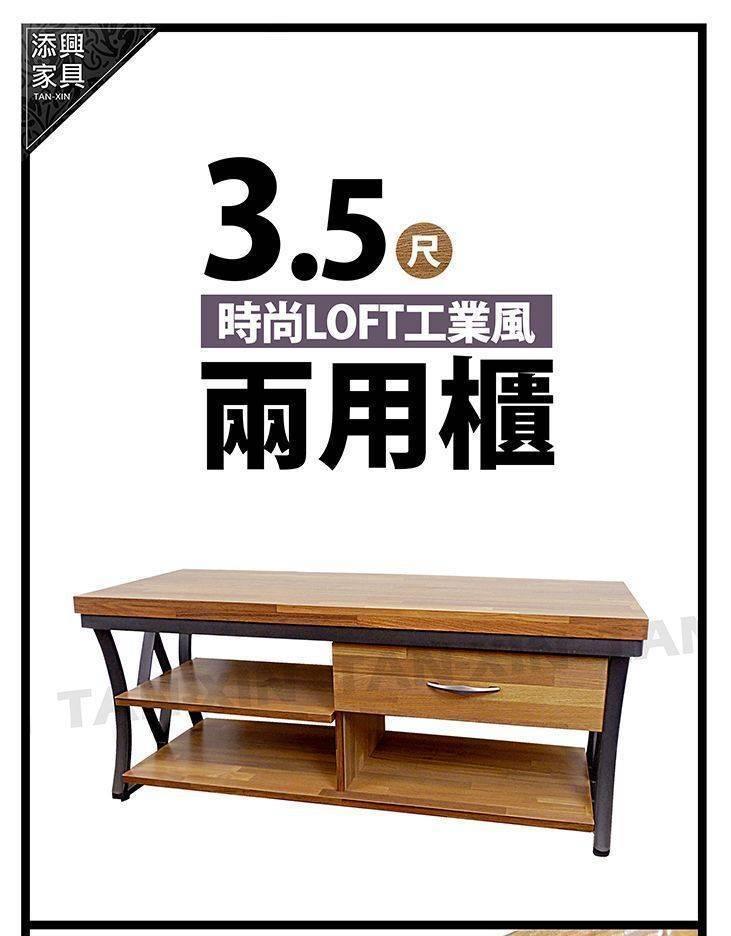 【電視櫃】【穿鞋椅】【工業風】TS888-14   3.5尺 LOFT 工業風兩用櫃  電視櫃/坐鞋櫃大台北滿5千免運費