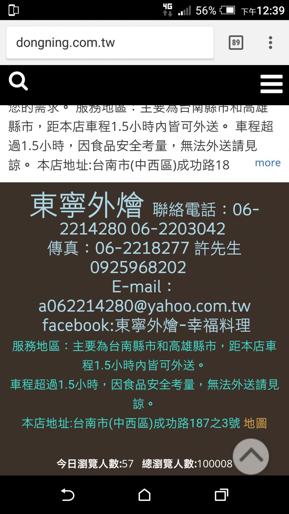 賀~官網瀏覽突破10萬人次