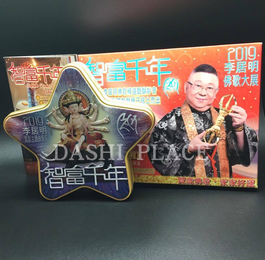 2019中宮-CD智富千年.八白(正財) 2019009