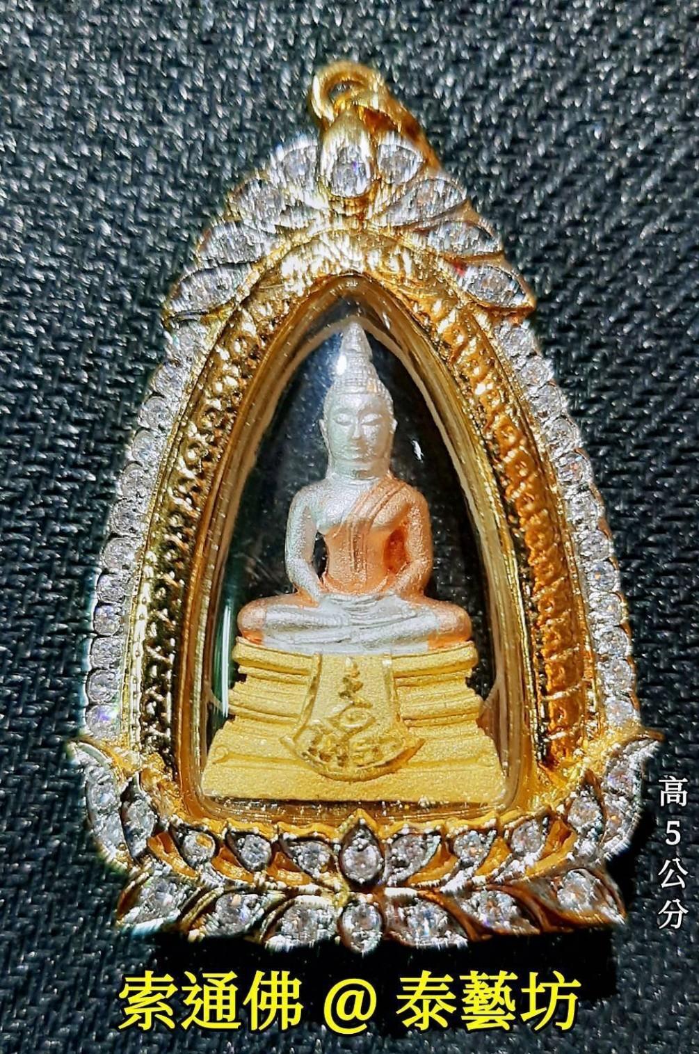 泰國著名的 {{ #索通佛 }} 又被尊稱為 【 心想事成佛 】 是泰國民眾心中 {{ 成願力 }} 超高的守護神 ~ 擁有強大的法力 / 成願力 ~ 可以幫我們轉運 / 擋險 / 保平安 / 逢凶化吉 / 旺正偏財 / 助人緣 / 助事業生意的功效。