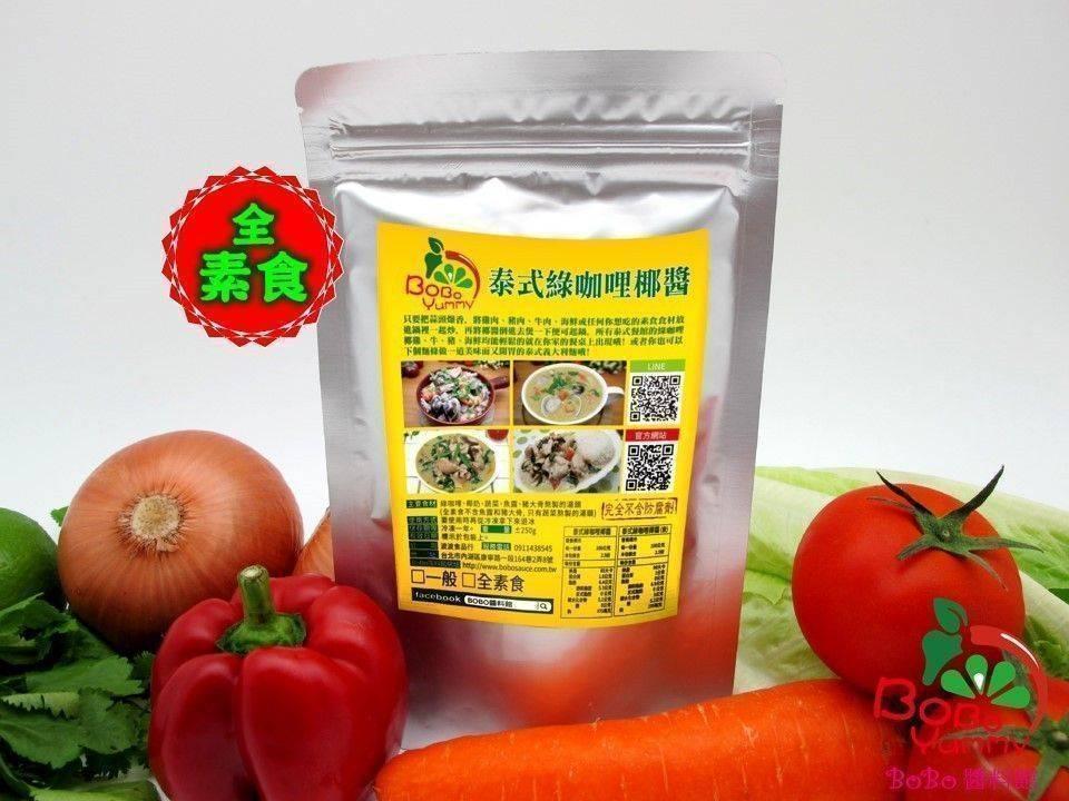 泰式綠咖哩椰醬(素食)