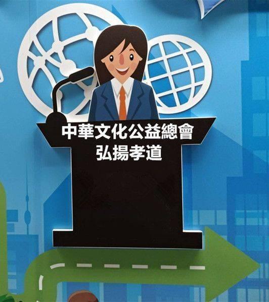 中華文化公益總會 中創業協會、孝道暨和平道德聯盟(公益精神和諧互助共享)