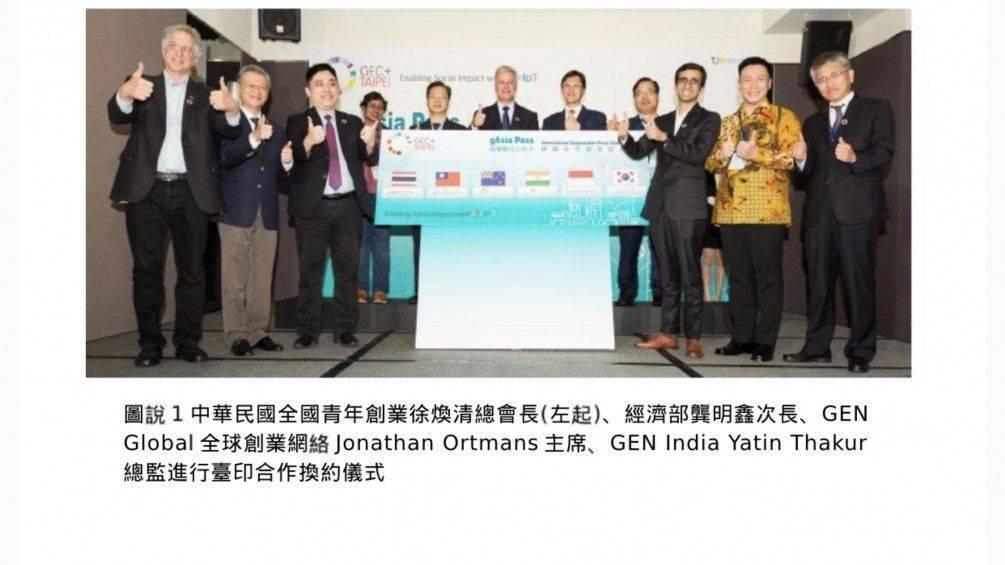 臺印雙方簽下創業資源共享協議書,宣示亞洲第一個國際創業聚落平台