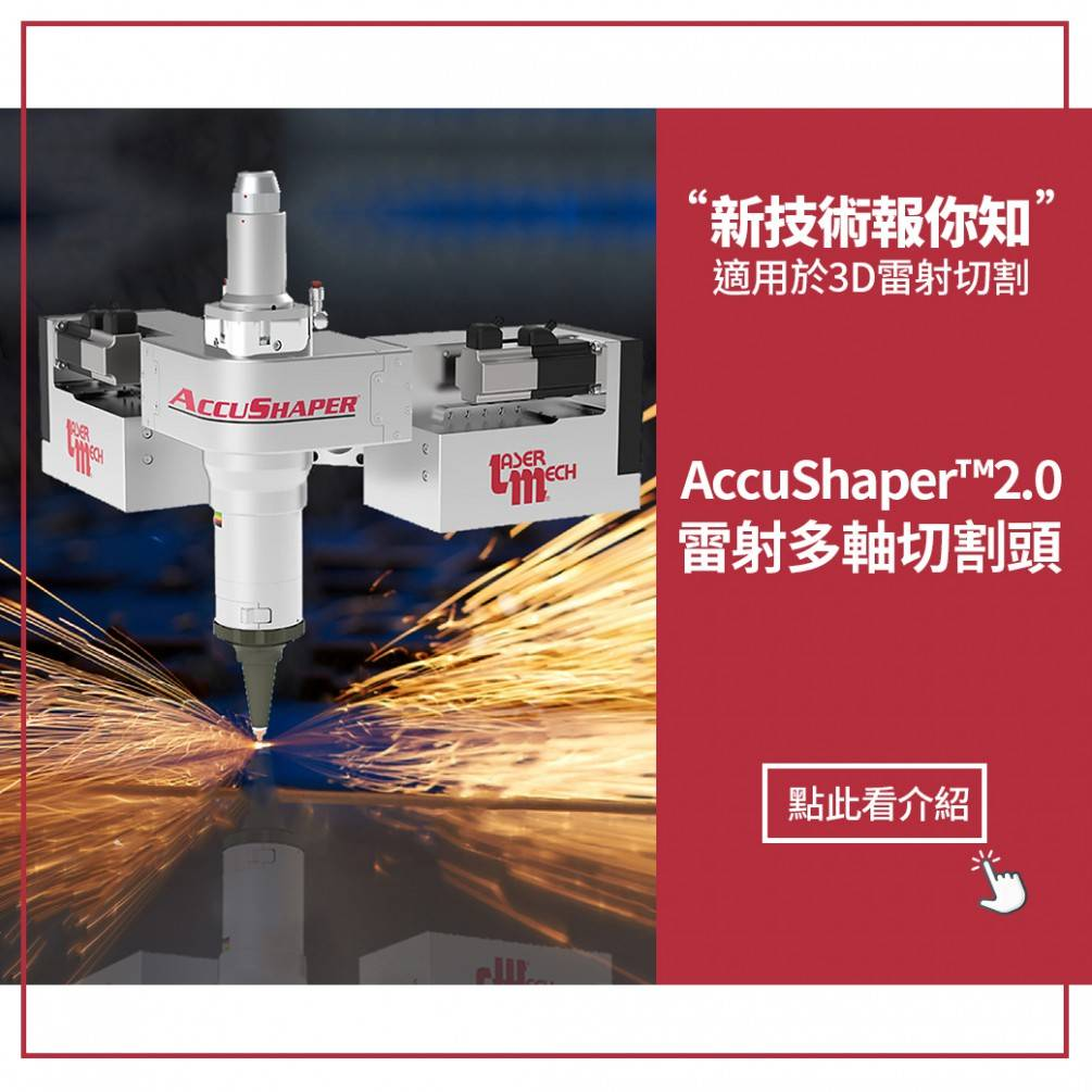 Affordable 5-Axis Machine Alternative