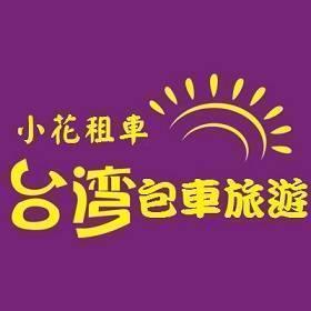 台灣旅遊.小花租車