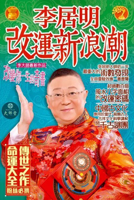 2020新書 李居明改運新浪潮