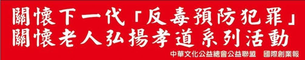 921聯合國世界和平日也是九二一大地震20週年的紀念日我們在這個日子裡面我們透過關懷下一代反毒預防犯罪關懷老人弘揚孝反毒大使名單