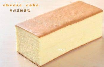 日式高鈣乳酪